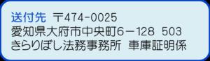 送付先 〒474-0025 愛知県大府市中央町6-128 503 きらりぼし法務事務所 車庫証明係