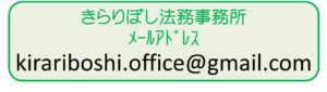 事務所のメールアドレス