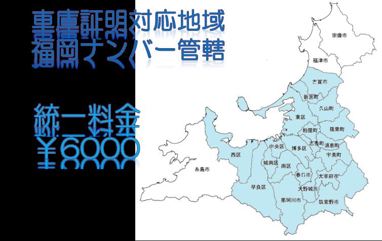 福岡市内、および周辺地域の車庫証明代行料金¥6000